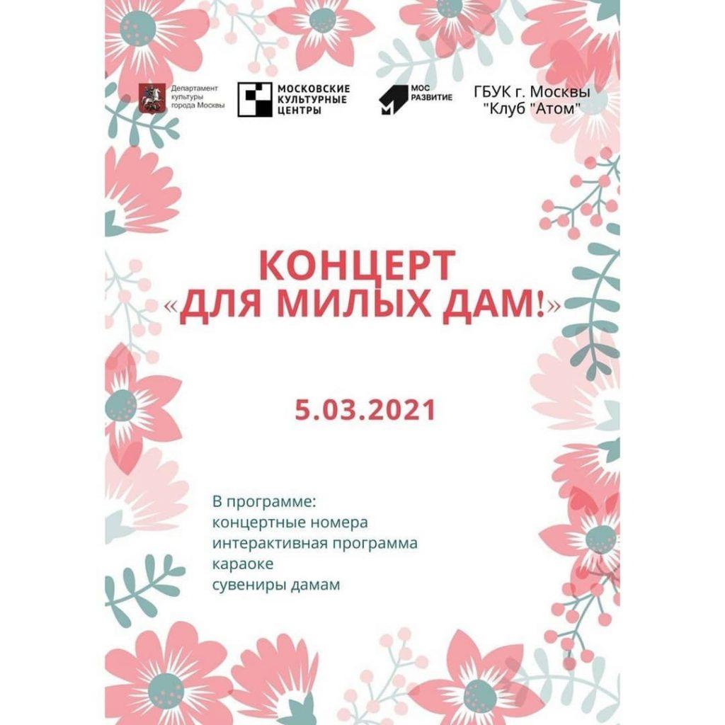 Программа всех клубов москвы на сегодня ночной клуб спб купчино